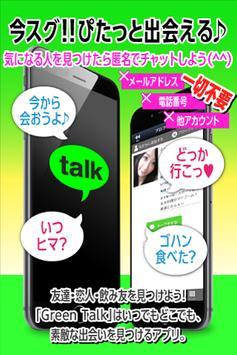 出会いアプリ-GreenTALK- poster