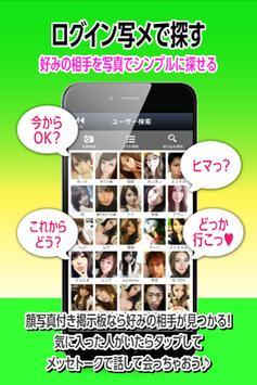 出会いアプリ-GreenTALK- screenshot 1