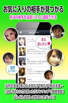 出会いアプリ-GreenTALK- screenshot 2