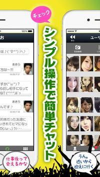 楽しい出会い系のFUNならご近所掲示板で会える apk screenshot