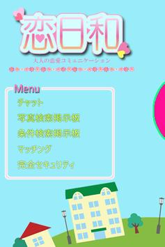 恋日和~本気の恋人探し出会系アプリ poster