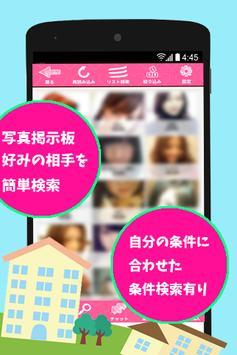 恋日和~本気の恋人探し出会系アプリ screenshot 1