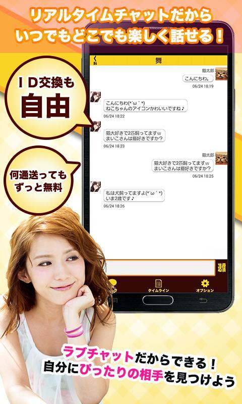 ライン 出会 アプリ 無料
