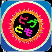 ピグリートーク!入会無料の出会系アプリ icon