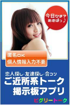 ピグリートーク!入会無料の出会系アプリ poster
