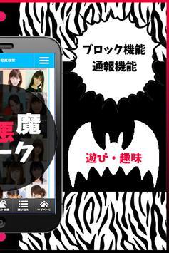 小悪魔トーク◆無料ご近所さん探し&出会系アプリ screenshot 4