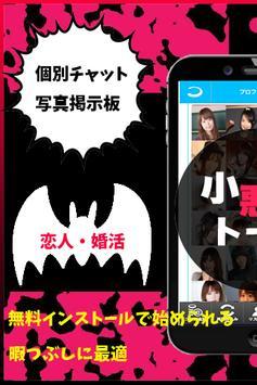 小悪魔トーク◆無料ご近所さん探し&出会系アプリ poster