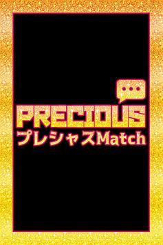 プレシャスマッチ×友達作りトーク poster