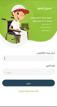 المقرأة الإلكترونية لذوي القدرات الخاصة poster