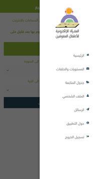 المقرأة الإلكترونية لذوي القدرات الخاصة screenshot 2