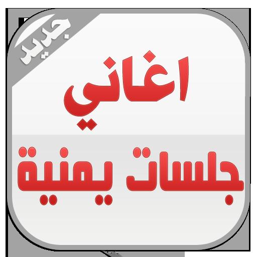 جلسات يمنية 2016