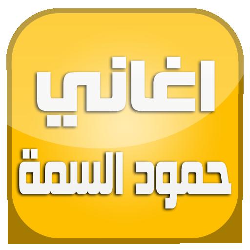 اغاني حمود السمة 2016