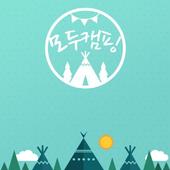 모두캠핑 - 전국 캠핑장 위치 총 망라 icon