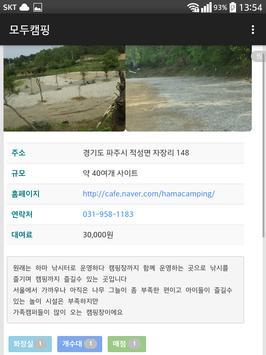 모두캠핑 - 전국 캠핑장 위치 총 망라 apk screenshot