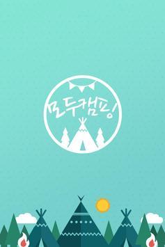 모두캠핑 - 전국 캠핑장 위치 총 망라 poster
