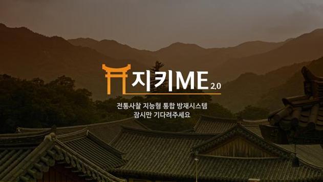 지키ME 2.0 (관리자) poster