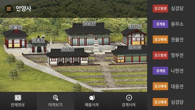 지키ME 2.0 (관리자) screenshot 1