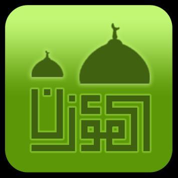 almoazen (Qibla and Azan) apk screenshot
