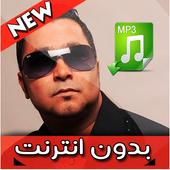 GRATUITEMENT MP3 TÉLÉCHARGER LAMINE CHEB WANA WANA
