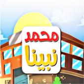 محمد نبينا -  بدون نت icon