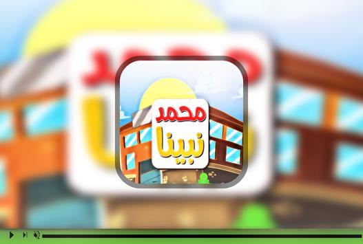 محمد نبينا -  بدون نت apk screenshot