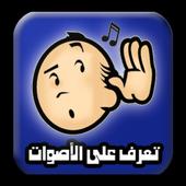 لعبة التعرف على الاصوات icon
