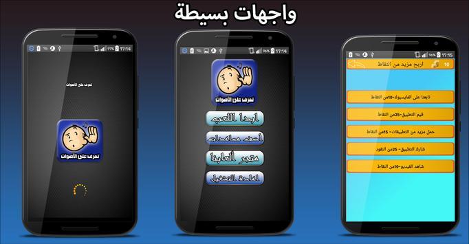 لعبة التعرف على الاصوات screenshot 5