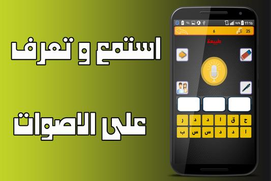 لعبة التعرف على الاصوات screenshot 6