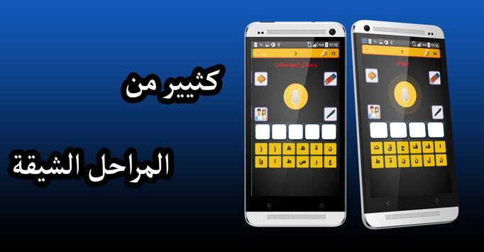 لعبة التعرف على الاصوات screenshot 13