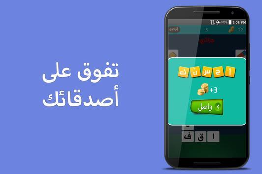 لعبة التعرف على الاصوات screenshot 14