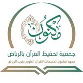 معهد مكنون بغرب الرياض icon