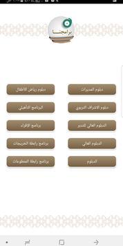 معهد مكنون بغرب الرياض screenshot 3
