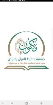 معهد مكنون بغرب الرياض poster
