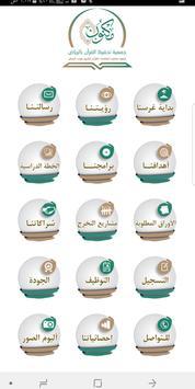 معهد مكنون بغرب الرياض screenshot 1