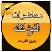 محاضرات الشيخ كشك icon
