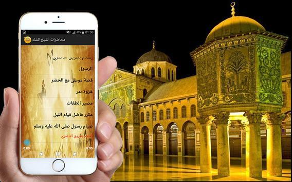محاضرات الشيخ كشك apk screenshot