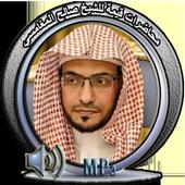 صالح المغامسي محاضرات وخطب icon