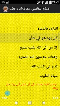 صالح المغامسي محاضرات وخطب apk screenshot