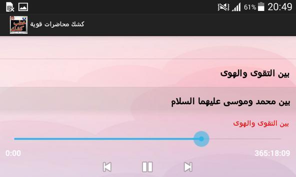 KHOTAB ABDELHAMID KICHK MP3 TÉLÉCHARGER