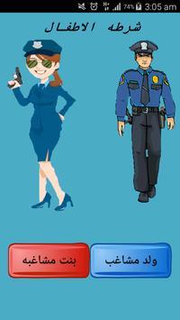 شرطة الاطفال المطور 2016 poster
