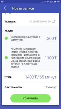 МойАвто Админ apk screenshot