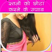 स्तनों को छोटा करने के उपाय icon
