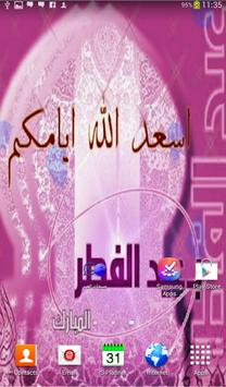 Eid Cards 2014 screenshot 15