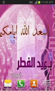 Eid Cards 2014 screenshot 7