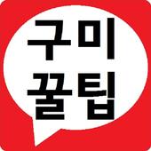 상생클럽(구미꿀팁) icon