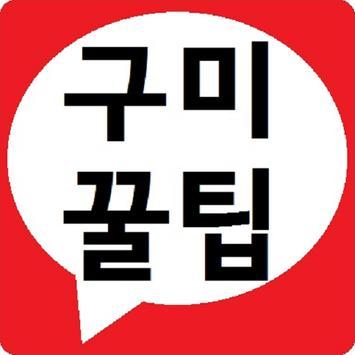 상생클럽(구미꿀팁) poster