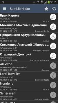 SamLib Инфо apk screenshot