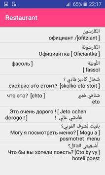 تعلم اللغة الروسية screenshot 3
