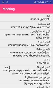 تعلم اللغة الروسية screenshot 2