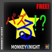 Puzzle!?Free icon